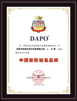 中国安防知名品牌